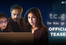 TCGN Marathi Movie Teaser