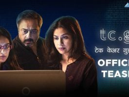 TCGN Marathi Movie Teaser