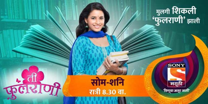TI Phulrani Sony Marathi Serial