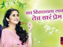 Tula Pahate Re Zee Marathi Serial
