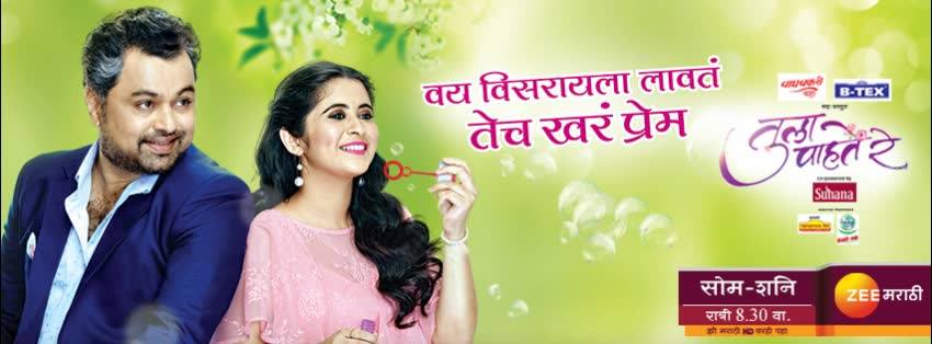 tula pahate re serial title song video download