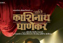 Ani Dr. Kashinath Ghanekar Marathi Movie