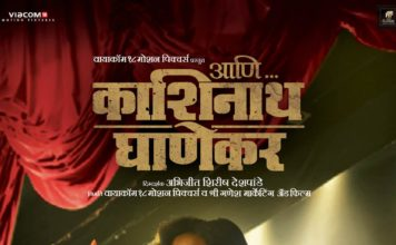 Ani Dr. Kashinath Ghanekar Marathi Movie