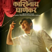 Ani Kashinath Ghanekar Marathi Movie Poster
