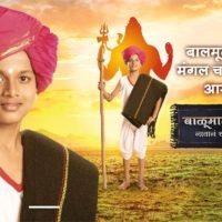 Balumama Chya Navan Chang Bhala Colors Marathi Serial Poster