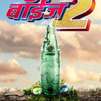 Boyz 2 Marathi Movie Teaser