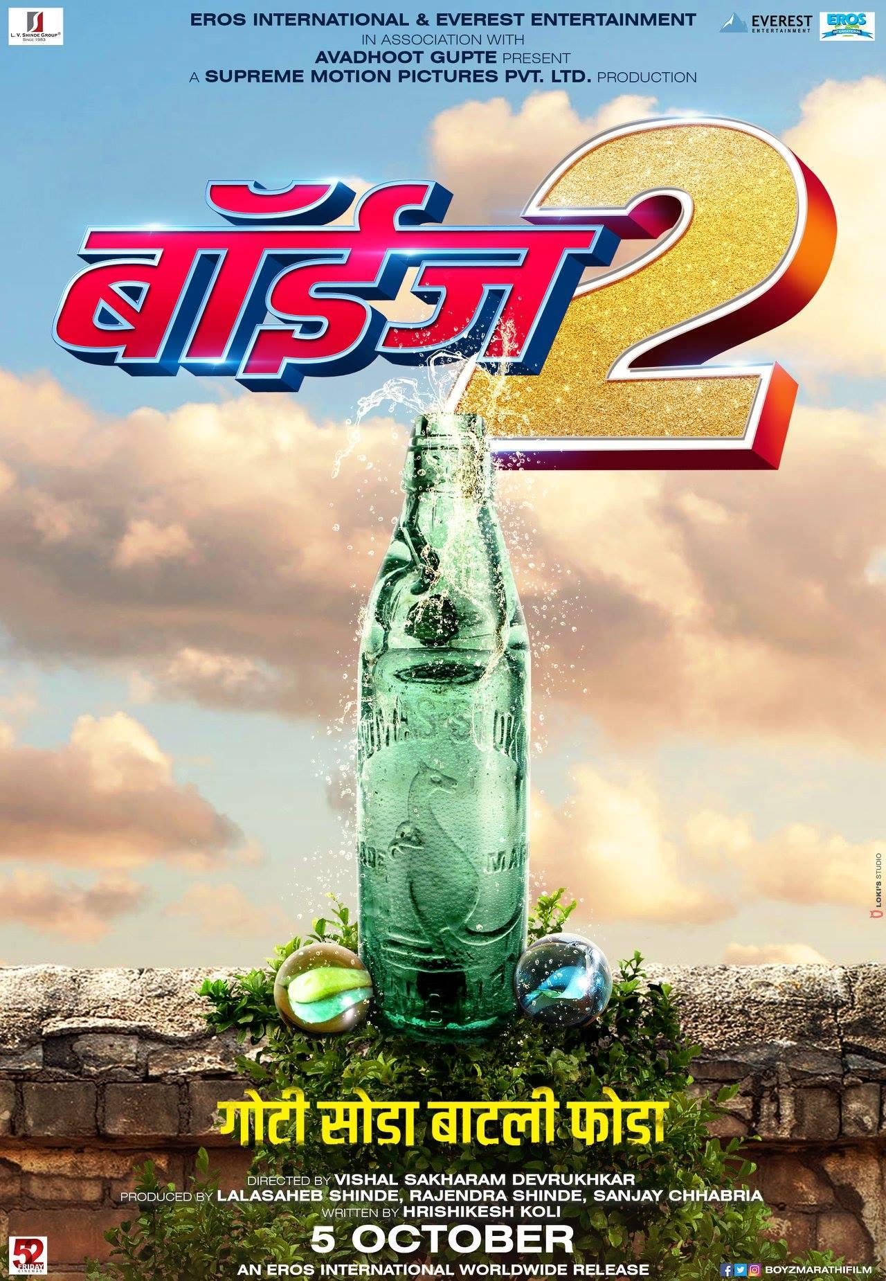 2 Movie