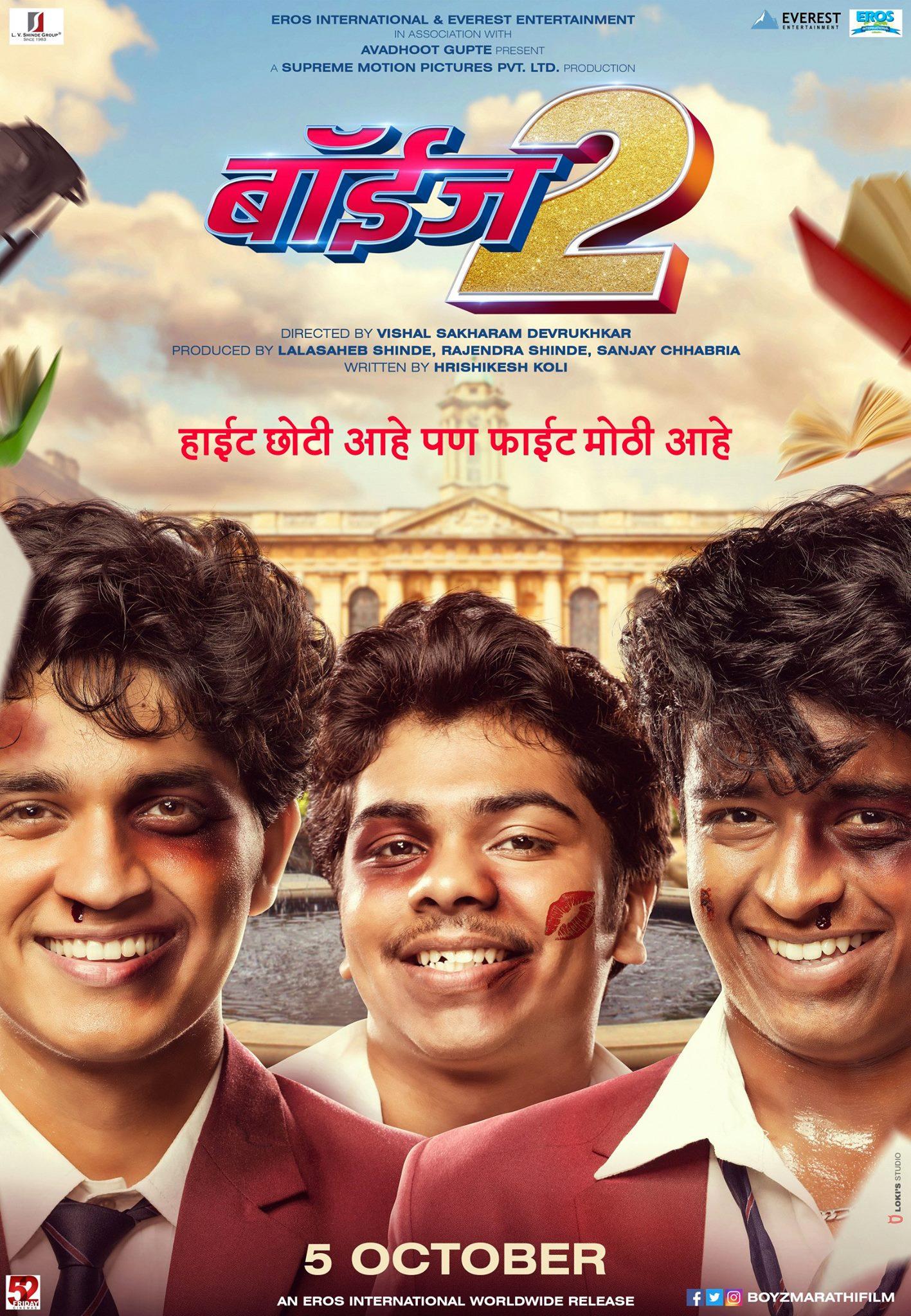 boyz 2 full movie download marathi