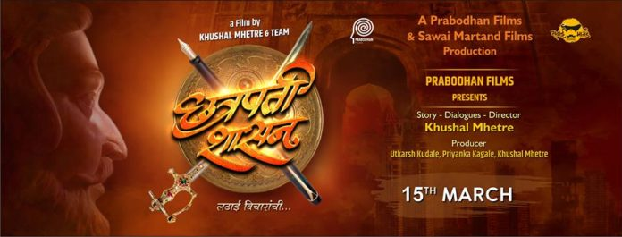 Chatrapati Shasan Marathi Movie