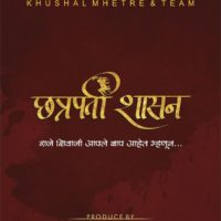 Chatrapati Shasan Marathi Movie Photos