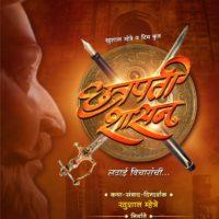 Chatrapati Shasan Marathi Movie Poster