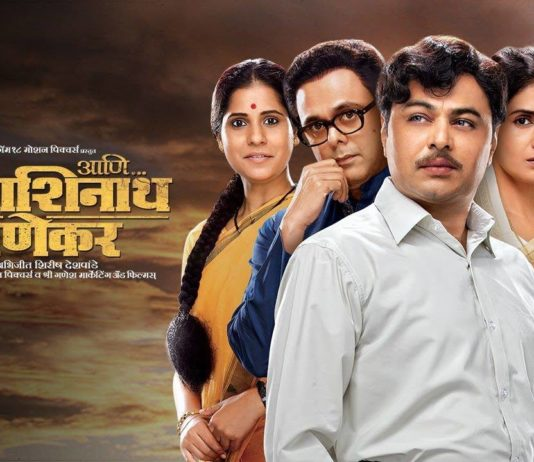 Dr-Kashinath-Ghanekar