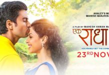 Ek Radha Ek Meera Marathi Movie Cast Story Release Date Wiki Actress Actor Imdb BookmyShow Review Info Photos Images Posters Downloads