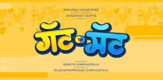 Gat Mat Marathi Movie