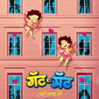 Gat Mat Marathi Movie Poster