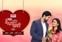 He Man Baware Marathi Serial