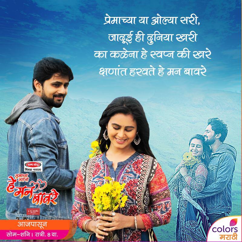 Man baware song (hd),romantic marathi song 2015 youtube.