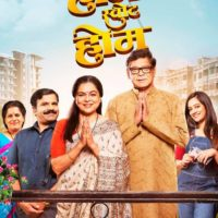 Home Sweet Home Marathi Movie Poster