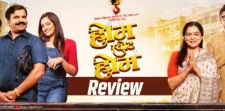 Home Sweet Home Marathi Movie Review