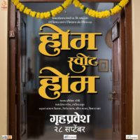 Home Sweet Home Marathi Movie Trailer
