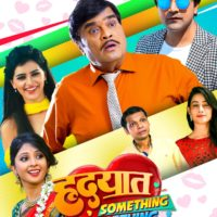 Hrudayat Something Marathi Movie Poster