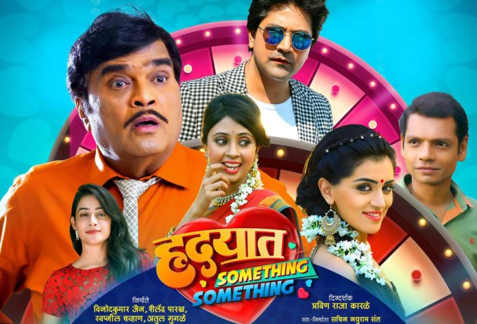Hrudayat Something Something Marathi Movie Cast Story Release Date Wiki Actress Actor Imdb BookmyShow Review Info Photos Images Posters Downloads