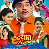 Hrudayat Something Something Marathi Movie Poster
