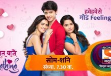 Hrudayat Vaje Something Sony Marathi Serial