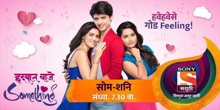 Hrudayat Vaje Something - Sony Marathi Serial Cast Actress Actors Photo