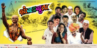 Jhangadgutta Marathi Movie Cast Story Release Date Wiki Actress Actor Imdb BookmyShow Review Info Photos Images Posters Downloads