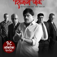 Mi Shivaji park Marathi Movie Poster