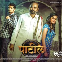 Patil Marathi Movie