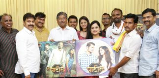 'Patil' Marathi Movie Music Launch Was A Grand Success!