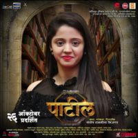 Patil Marathi Movie Trailer