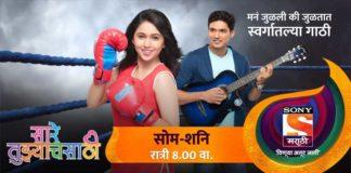 Sare Tujhyachsathi Sony Marathi Serial