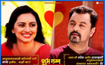 Shubh Lagna Savdhan Movie