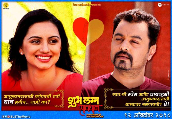 Shubh Lagna Savdhan Movie