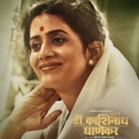 Sonali Kulkarni as Sulochana Latkar