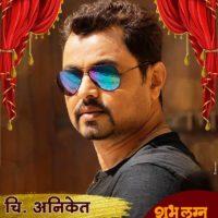 Subodh Bhave as Aniket - Shubh Lagna Savdhan