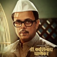 Sumeet Raghavan as Shriram Lagoo