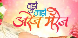Tujha Majha Arrange Marriage Upcoming Marathi Movie