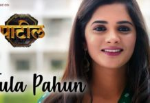 Tula Pahun Patil Movie Song