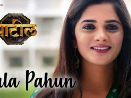 Tula Pahun Patil Movie Song