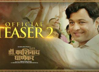 Ani Dr Kashinath Ghanekar Teaser 2