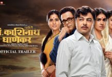 Dr Kashinath Ghanekar Trailer