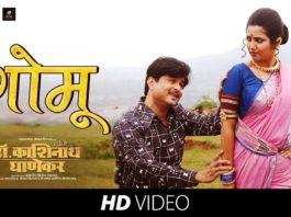 Gomu Sangitna Marathi Song - Kashinath Ghanekar