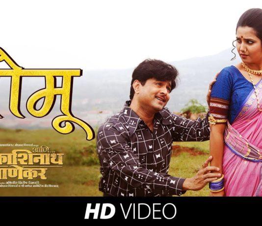 Marathi Movie Official Trailer, Teaser, Promo, Marathi Movie