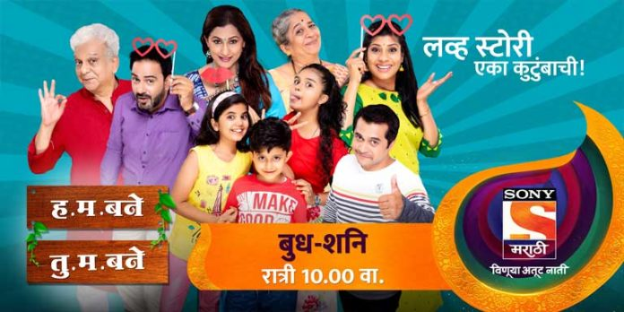 H. M. Bane T. M. Bane Sony Marathi Serial