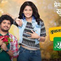 Julta Julta Jultay Ki Marathi Serial