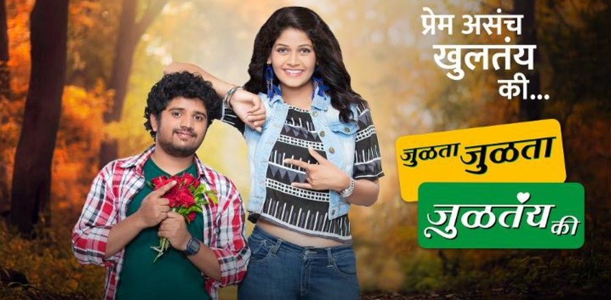 Julta Julta Jultay Ki - Sony Marathi Serial Cast Actress